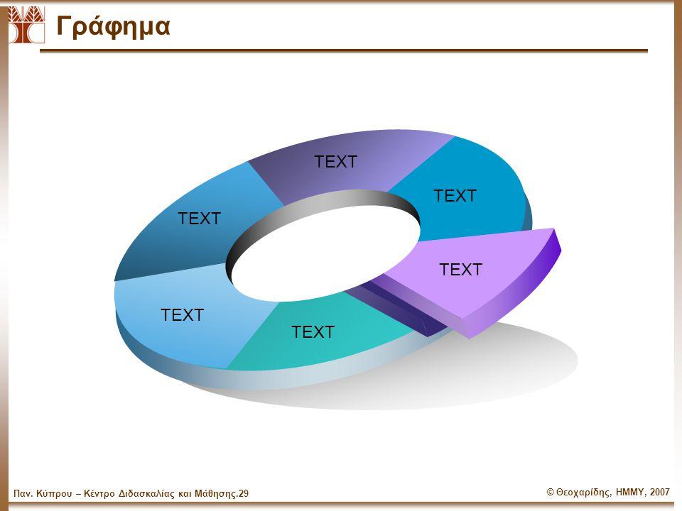 © Θεοχαρίδης, ΗΜΜΥ, 2007 Παν. Κύπρου – Κέντρο Διδασκαλίας και Μάθησης.28 Γράφημα Κατά την εργασία με γράφημα, εμφανίζεται το πρόγραμμα Microsoft Graph
