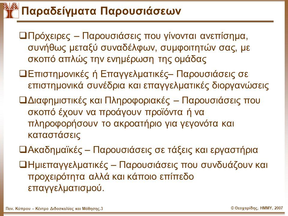 © Θεοχαρίδης, ΗΜΜΥ, 2007 Παν. Κύπρου – Κέντρο Διδασκαλίας και Μάθησης.2 Εισαγωγή  Σκοπός Διάλεξης lΝα διδάξει στους φοιτητές τακτικές παρουσιάσεων σε