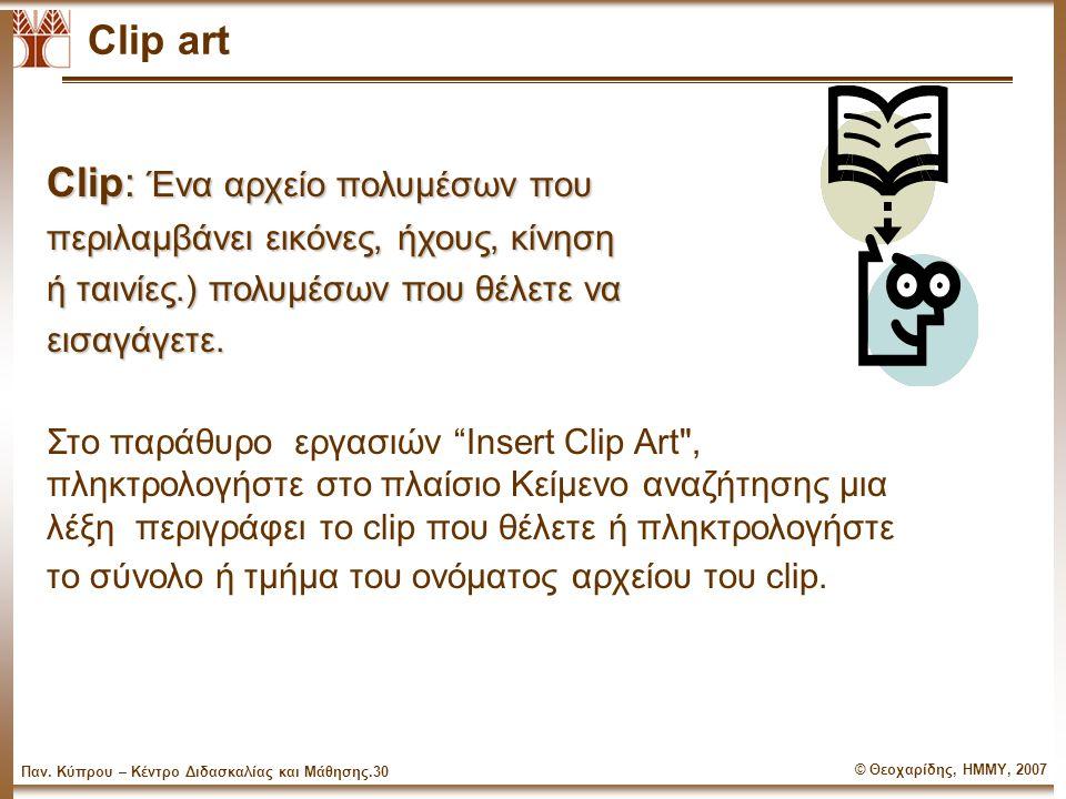 © Θεοχαρίδης, ΗΜΜΥ, 2007 Παν. Κύπρου – Κέντρο Διδασκαλίας και Μάθησης.29 TEXT Γράφημα