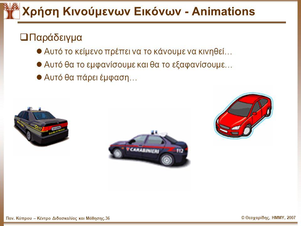 © Θεοχαρίδης, ΗΜΜΥ, 2007 Παν. Κύπρου – Κέντρο Διδασκαλίας και Μάθησης.35 Παράδειγμα – Ήχος και Εικόνα
