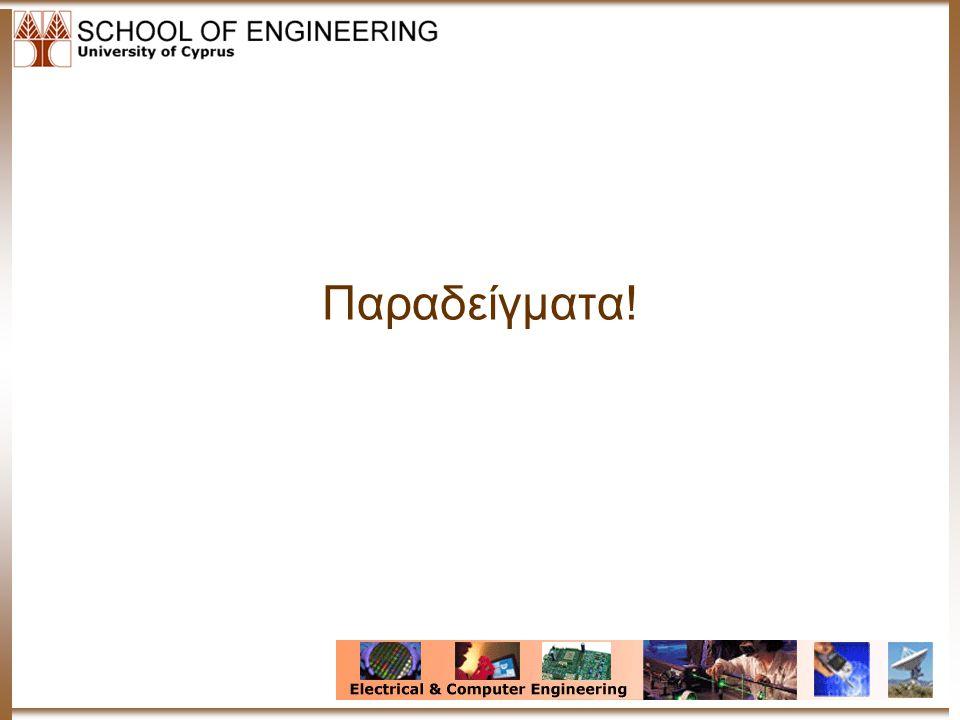 © Θεοχαρίδης, ΗΜΜΥ, 2007 Παν. Κύπρου – Κέντρο Διδασκαλίας και Μάθησης.37 Άλλα μαθήματα  Ζωντανά σε αυτή την διαφάνεια θα δημιουργησουμε πολλά παραδεί