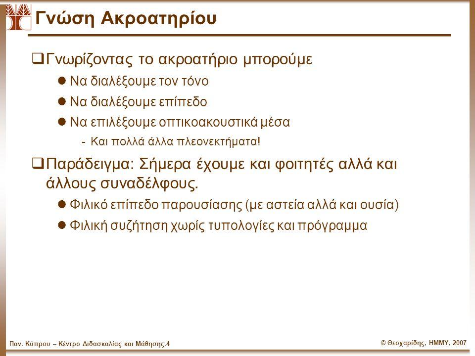 © Θεοχαρίδης, ΗΜΜΥ, 2007 Παν. Κύπρου – Κέντρο Διδασκαλίας και Μάθησης.3 Παραδείγματα Παρουσιάσεων  Πρόχειρες – Παρουσιάσεις που γίνονται ανεπίσημα, σ