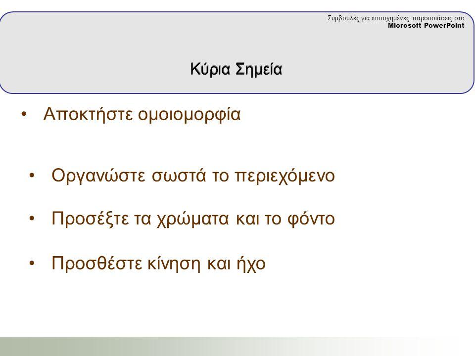 Συμπεράσματα: Το PowerPoint είναι ένα πολύ ισχυρό εργαλείο, με πολλά βοηθήματα.