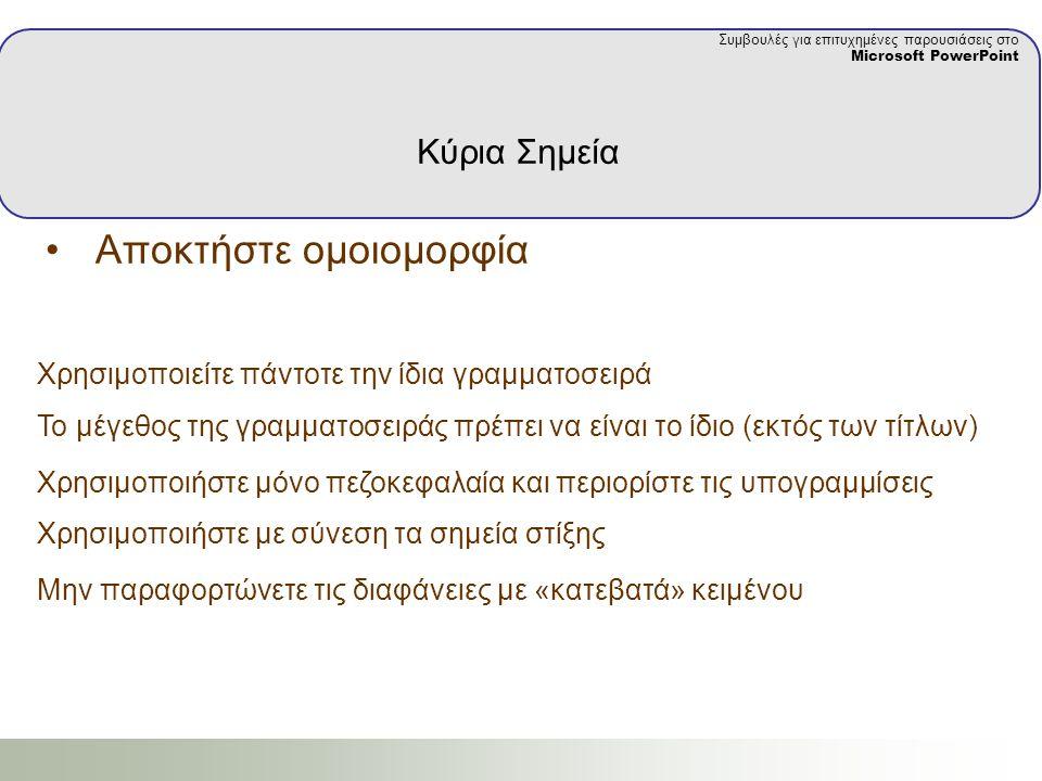 Αποκτήστε ομοιομορφία Κύρια Σημεία Συμβουλές για επιτυχημένες παρουσιάσεις στο Microsoft PowerPoint Οργανώστε σωστά το περιεχόμενο Προσέξτε τα χρώματα