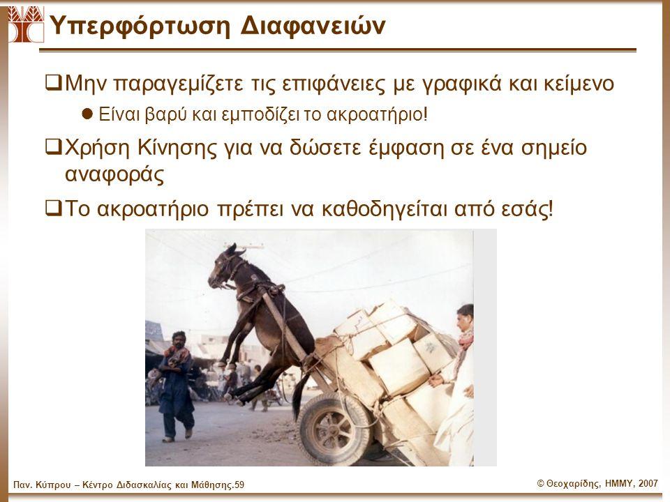 © Θεοχαρίδης, ΗΜΜΥ, 2007 Παν. Κύπρου – Κέντρο Διδασκαλίας και Μάθησης.58 Άλλες Σημειώσεις  Προσοχή στο φόντο εργασίας lΟι καλύτερες γραμματοσειρές εί