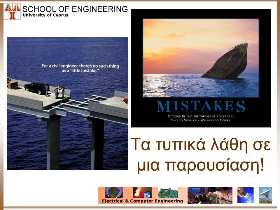 © Θεοχαρίδης, ΗΜΜΥ, 2007 Παν. Κύπρου – Κέντρο Διδασκαλίας και Μάθησης.60 Άλλα ΜΗ  Να γνωρίζετε το αντικείμενο ασχέτως αν το έχετε μπροστά σας  Πάντο