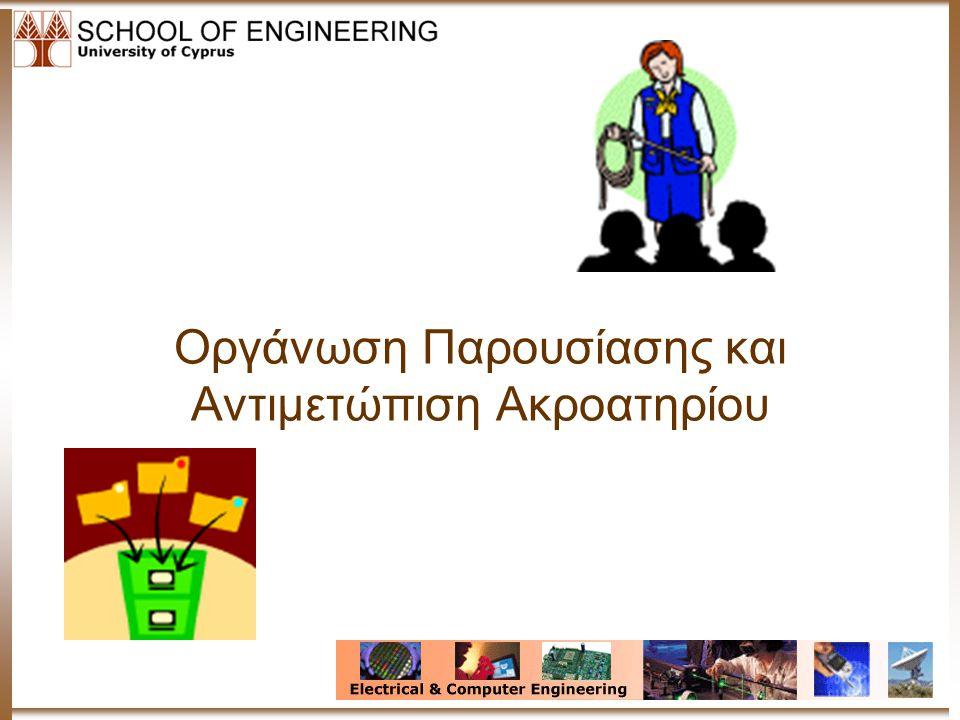 © Θεοχαρίδης, ΗΜΜΥ, 2007 Παν. Κύπρου – Κέντρο Διδασκαλίας και Μάθησης.7 Χρονοδιάγραμμα  Δυο ώρες διάλεξη και συζήτηση  Μισή με μια ώρα δημιουργία πα