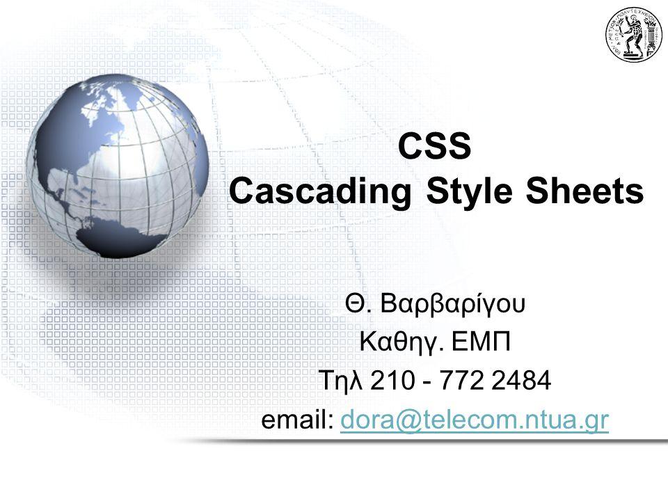 CSS Cascading Style Sheets Τα style καθορίζουν πως τα στοιχεία της HTML θα παρουσιάζονται.