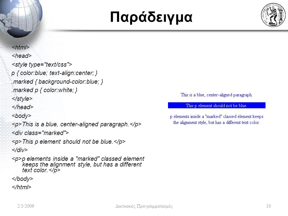 Παράδειγμα p { color:blue; text-align:center; }.marked { background-color:blue; }.marked p { color:white; } This is a blue, center-aligned paragraph.