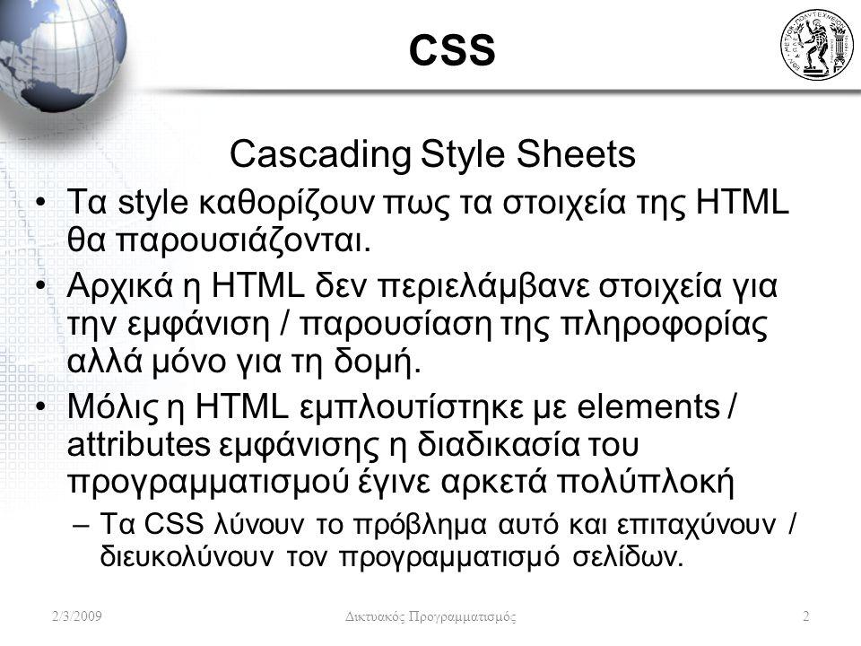Σύνταξη CSS Η σύνταξη CSS αποτελείται από 3 τμήματα: selector, property και value: –selector {property:value} Ο selector είναι το element/tag που επιθυμούμε να ορίσουμε, το property είναι η παράμετρος που θέλουμε να αλλάξουμε και τέλος, το value η τιμή της.
