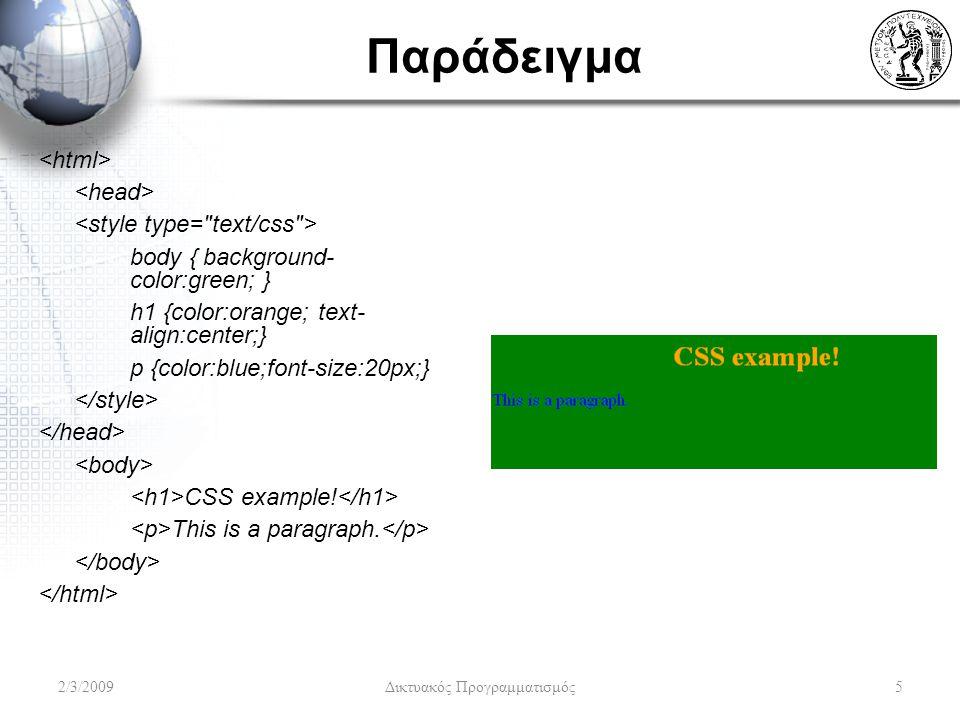 Κατηγορίες Ιδιοτήτων CSS Background Border and outline Dimension Font List Margin Padding Positioning Table Text Αναλυτικά εδώ: http://www.w3schools.com/css/css_reference_atoz.asp http://www.w3schools.com/css/css_reference_atoz.asp 2/3/2009Δικτυακός Προγραμματισμός6