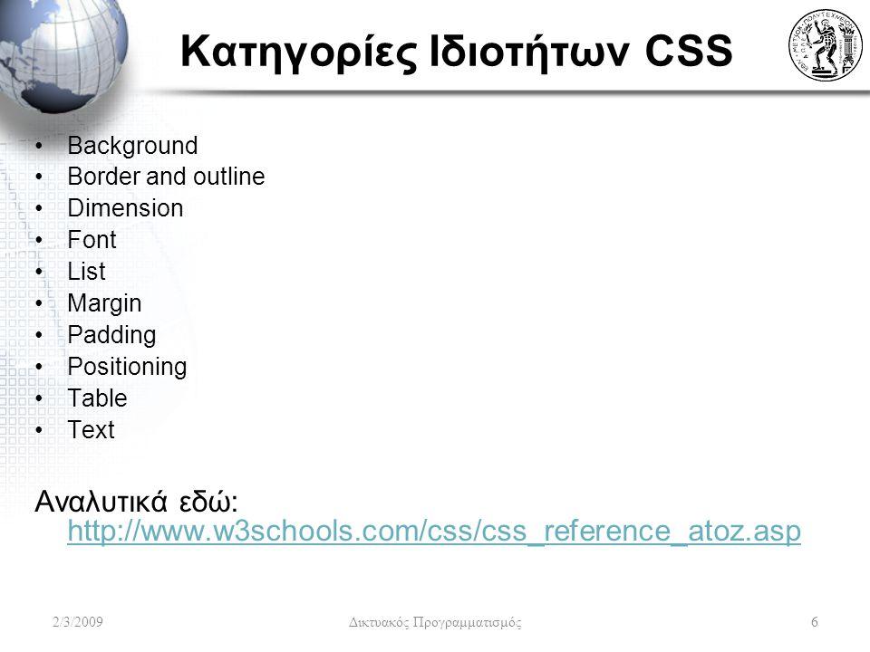 Κατηγορίες Ιδιοτήτων CSS Background Border and outline Dimension Font List Margin Padding Positioning Table Text Αναλυτικά εδώ: http://www.w3schools.c