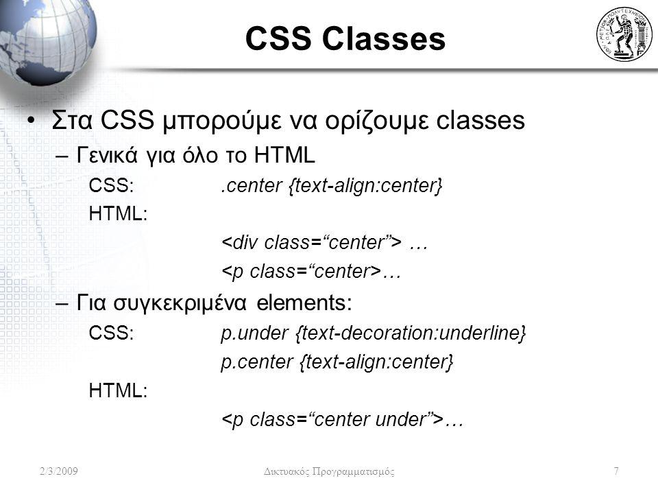 CSS Classes Στα CSS μπορούμε να ορίζουμε classes –Γενικά για όλο το HTML CSS:.center {text-align:center} HTML: … –Για συγκεκριμένα elements: CSS: p.un