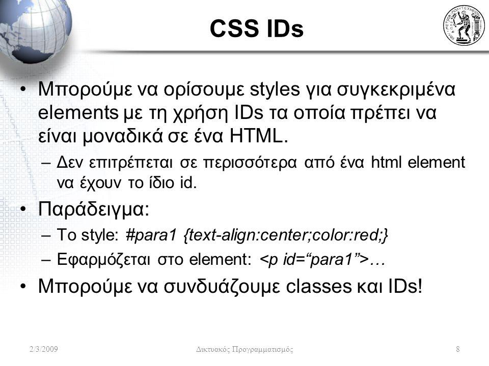 CSS IDs Μπορούμε να ορίσουμε styles για συγκεκριμένα elements με τη χρήση IDs τα οποία πρέπει να είναι μοναδικά σε ένα HTML. –Δεν επιτρέπεται σε περισ