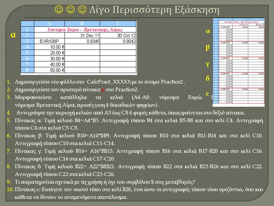 1.Δημιουργείστε νέο φύλλο στο CalcPract_ΧΧΧΧΧ με το όνομα Practice2. 2.Δημιουργείστε τον αριστερό πίνακα α στο Practice2. 3.Μορφοποιείστε κατάλληλα τα