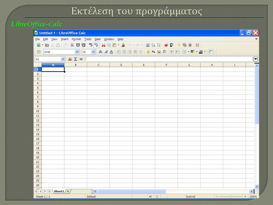 Εκτέλεση του προγράμματος LibreOffice-Calc