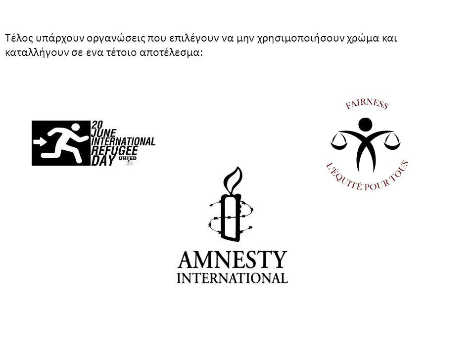 Τέλος υπάρχουν οργανώσεις που επιλέγουν να μην χρησιμοποιήσουν χρώμα και καταλλήγουν σε ενα τέτοιο αποτέλεσμα: