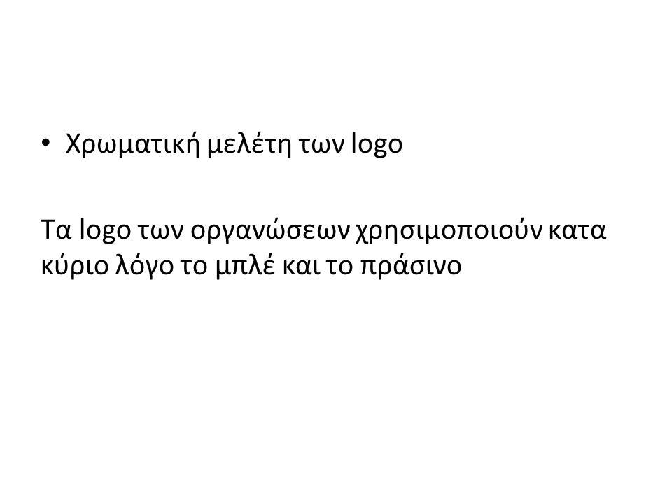 Χρωματική μελέτη των logo Τα logo των οργανώσεων χρησιμοποιούν κατα κύριο λόγο το μπλέ και το πράσινο