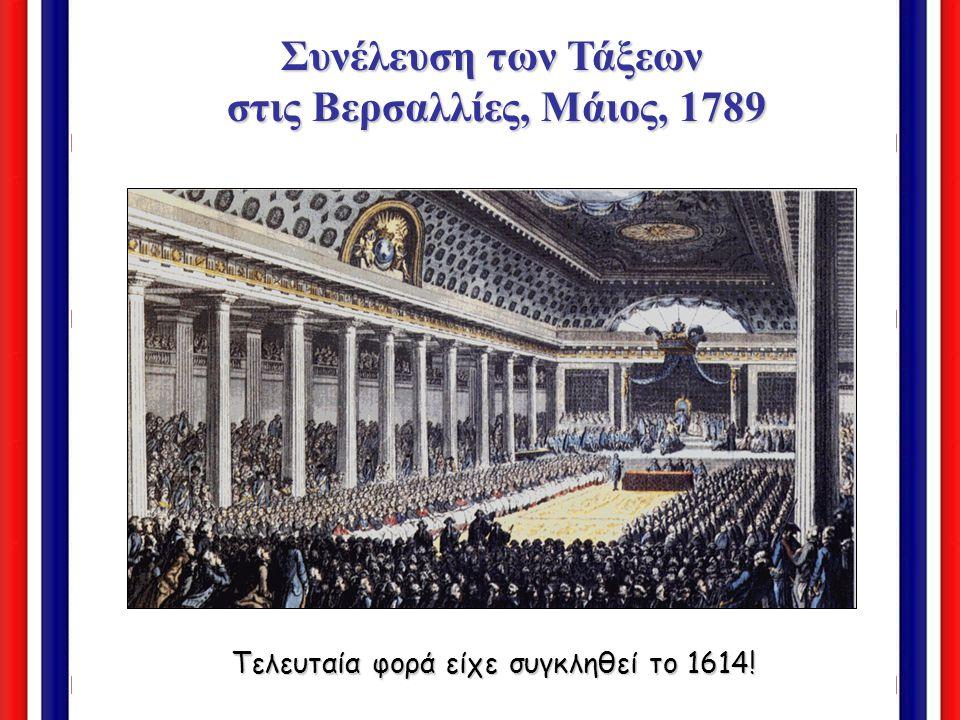 aΠροϋπολογισμός ενός αστού: –Φαγητό 80% –Ενοίκιο 25% –Δεκάτη 10% –Άλλοι Φόροι 35% –Ρουχισμός 20% –Σύνολο 170% aΠροϋπολογισμός του Βασιλέως: –Τόκοι 50% –Στρατός 25% –Versailles 25% –Στέψη 10% –Δάνεια 25% –Διοίκηση 25% –Σύνολο 160% Τα οικονομικά προβλήματα της Γαλλίας, 1789