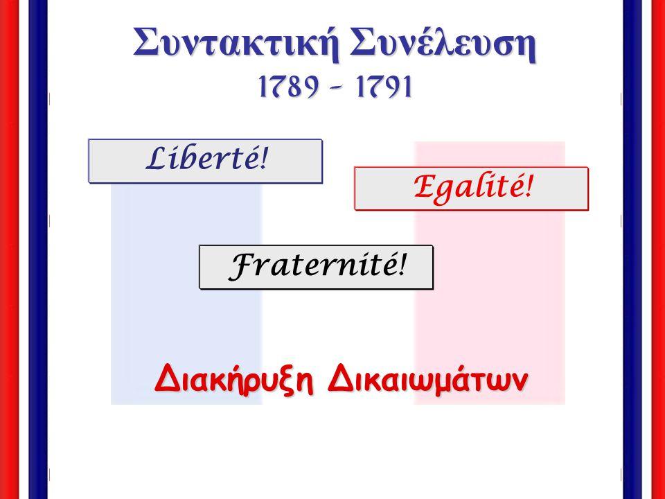 4 Αυγούστου 1789 4 Αυγούστου 1789  Κατάργηση του φεουδαρχικού συστήματος.