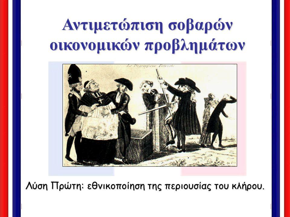 Το Σύνταγμα του 1791: Αστική Κυβέρνηση VΣυνταγματική Μοναρχία VΚυριαρχία του Έθνους VΩς νομοθετικό σώμα ορίστηκε η Νομοθετική Συνέλευση (Βουλή), που θα προέκυπτε από εκλογές VΔικαίωμα ψήφου είχαν όσοι κατείχαν περιουσία και πλήρωναν φόρους VΗ εκτελεστική εξουσία ανατέθηκε στον βασιλιά και σε έξι υπουργούς VΗ δικαστική εξουσία αφαιρέθηκε από τον βασιλιά και κηρύχτηκε ανεξάρτητη.
