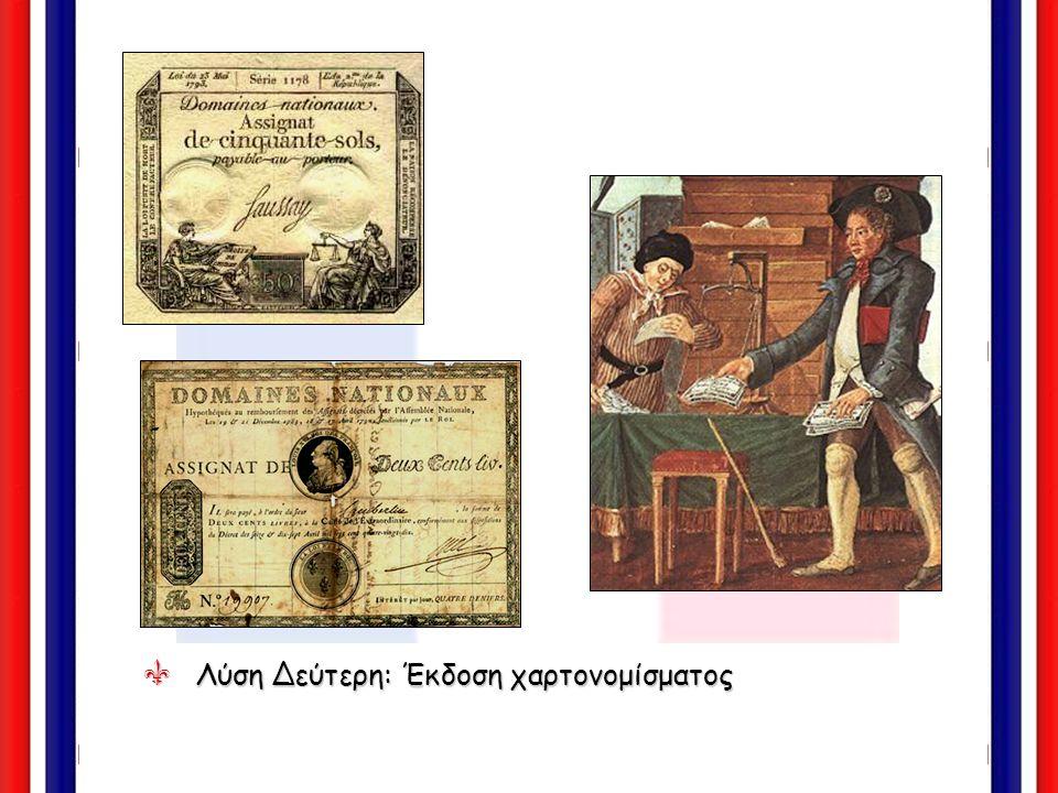 Αντιμετώπιση σοβαρών οικονομικών προβλημάτων Λύση Πρώτη: εθνικοποίηση της περιουσίας του κλήρου.
