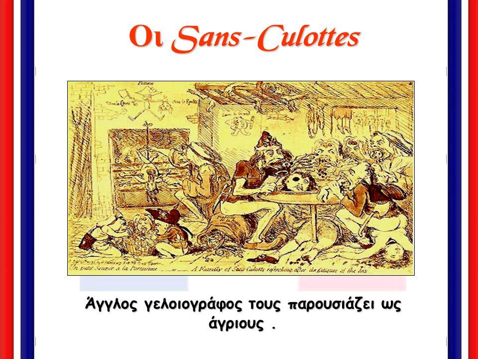 Οι Αβράκωτοι (Sans-Culottes): Η Παρισινή εργατική τάξη  Μικροί καταστηματάρχες.
