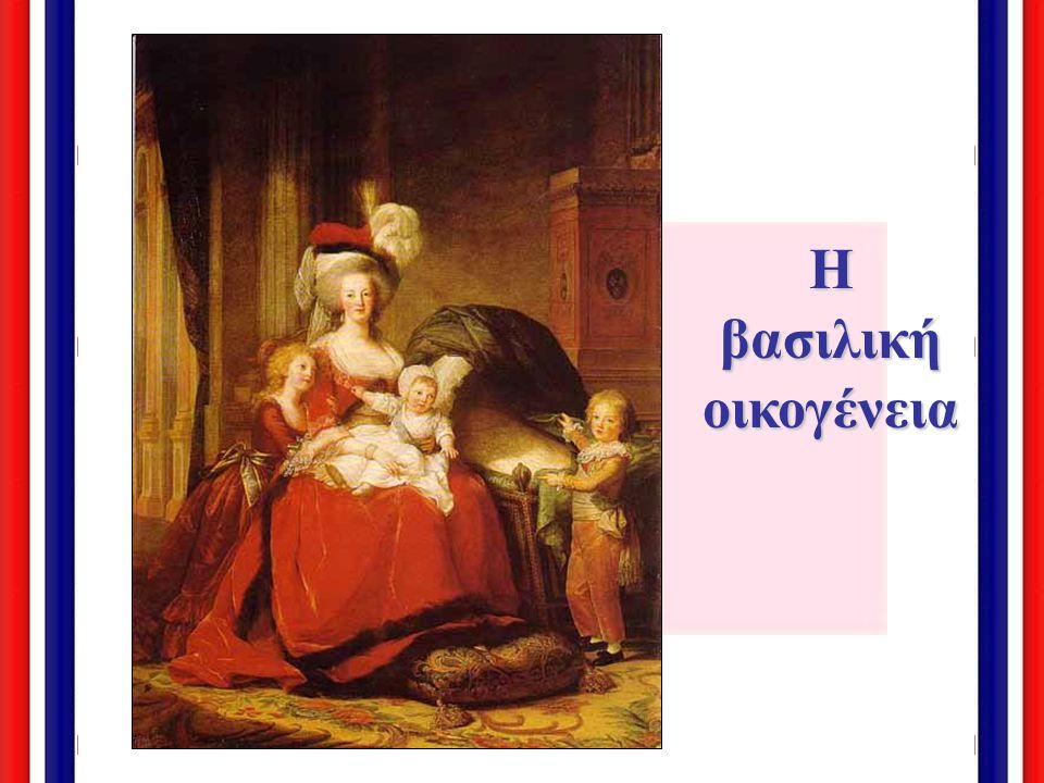 Dramatis personae Μαρία Αντουανέτα και Λουδοβίκος XVI