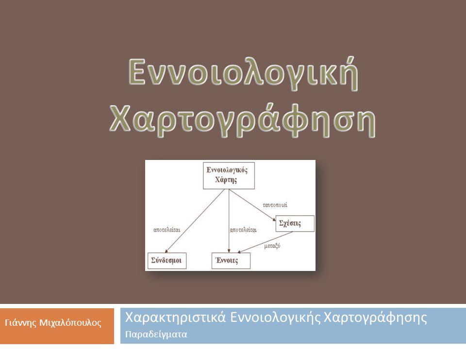 Εννοιολογικοί χάρτες χάρτης εννοιών  Ο χάρτης εννοιών (concept map) είναι ένα σχηματικό διάγραμμα που προσδιορίζει σχέσεις μεταξύ των βασικών εννοιών μιας περιοχής μελέτης με τη μορφή προτάσεων  Είναι μια τεχνική διδασκαλίας και μια στρατηγική μάθησης που σκοπεύει να βοηθήσει τους μαθητές να μάθουν έννοιες με ουσιαστικό τρόπο.
