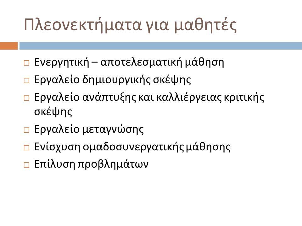 Παραδείγματα Ε. Χ. Γυμνάσιο -1