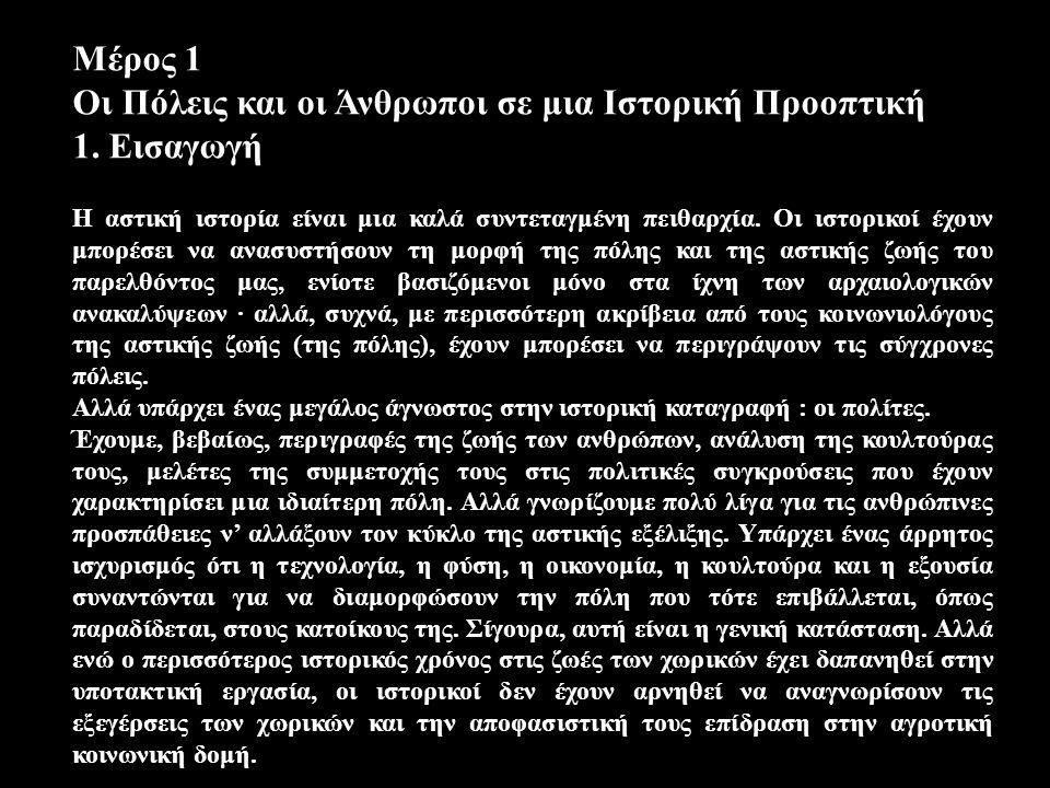 Μέρος 1 Οι Πόλεις και οι Άνθρωποι σε μια Ιστορική Προοπτική 1. Εισαγωγή Η αστική ιστορία είναι μια καλά συντεταγμένη πειθαρχία. Οι ιστορικοί έχουν μπο