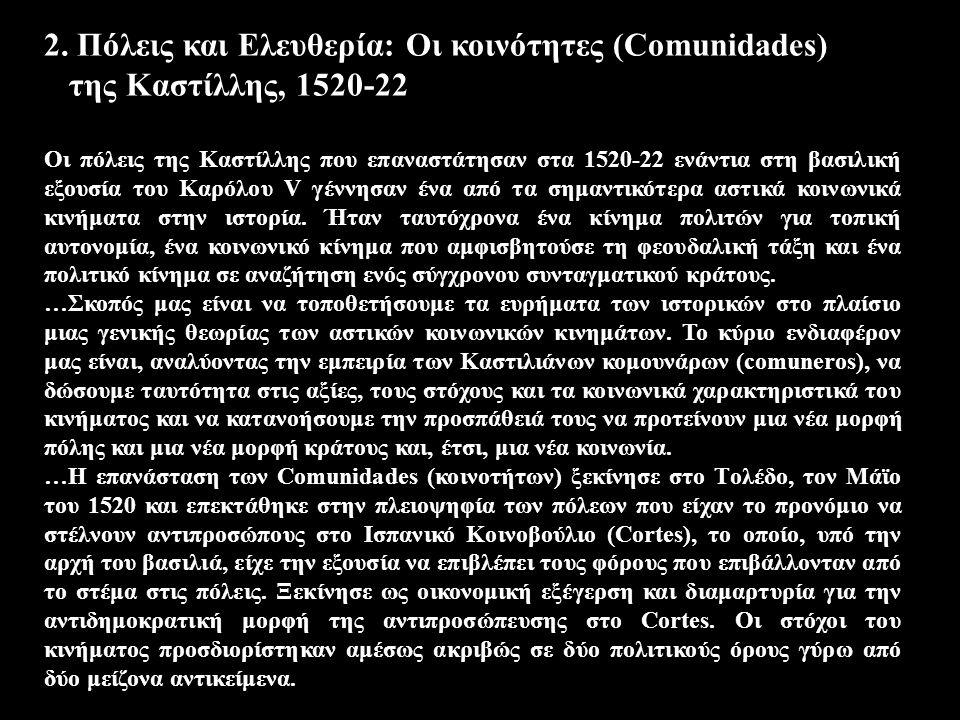 2. Πόλεις και Eλευθερία: Oι κοινότητες (Comunidades) της Kαστίλλης, 1520-22 Oι πόλεις της Kαστίλλης που επαναστάτησαν στα 1520-22 ενάντια στη βασιλική