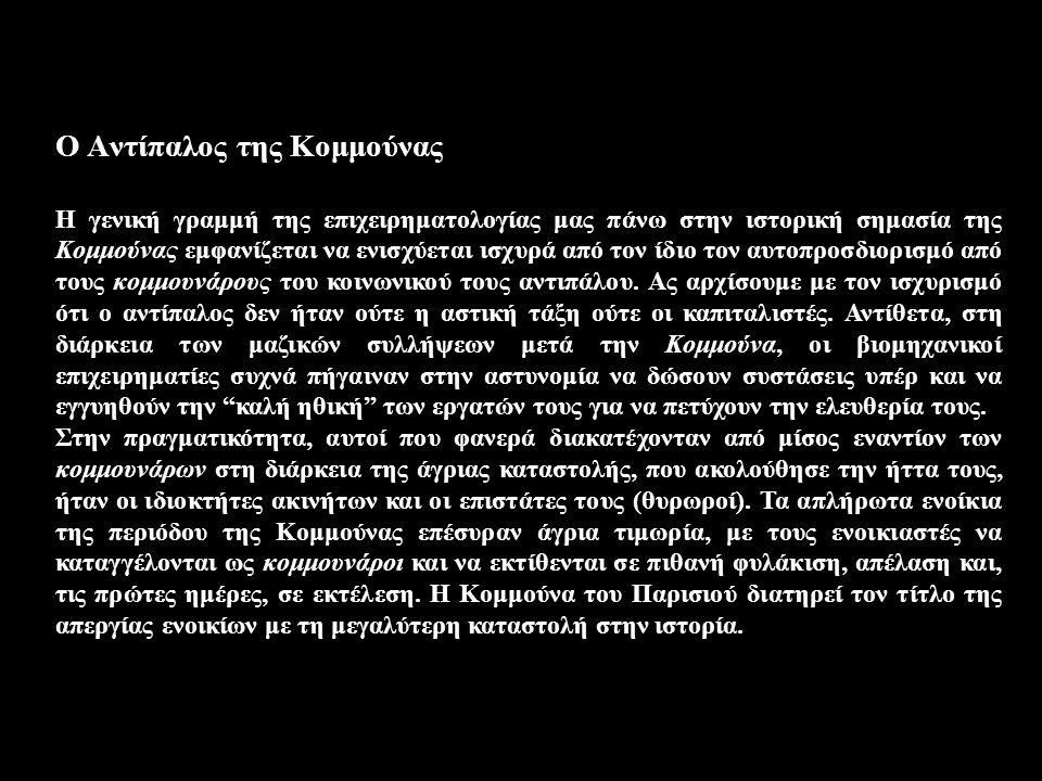Ο Aντίπαλος της Kομμούνας Η γενική γραμμή της επιχειρηματολογίας μας πάνω στην ιστορική σημασία της Kομμούνας εμφανίζεται να ενισχύεται ισχυρά από τον
