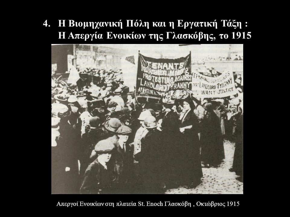 Απεργοί Ενοικίων στη πλατεία St. Enoch Γλασκόβη, Οκτώβριος 1915 4. Η Βιομηχανική Πόλη και η Εργατική Τάξη : Η Απεργία Ενοικίων της Γλασκόβης, το 1915