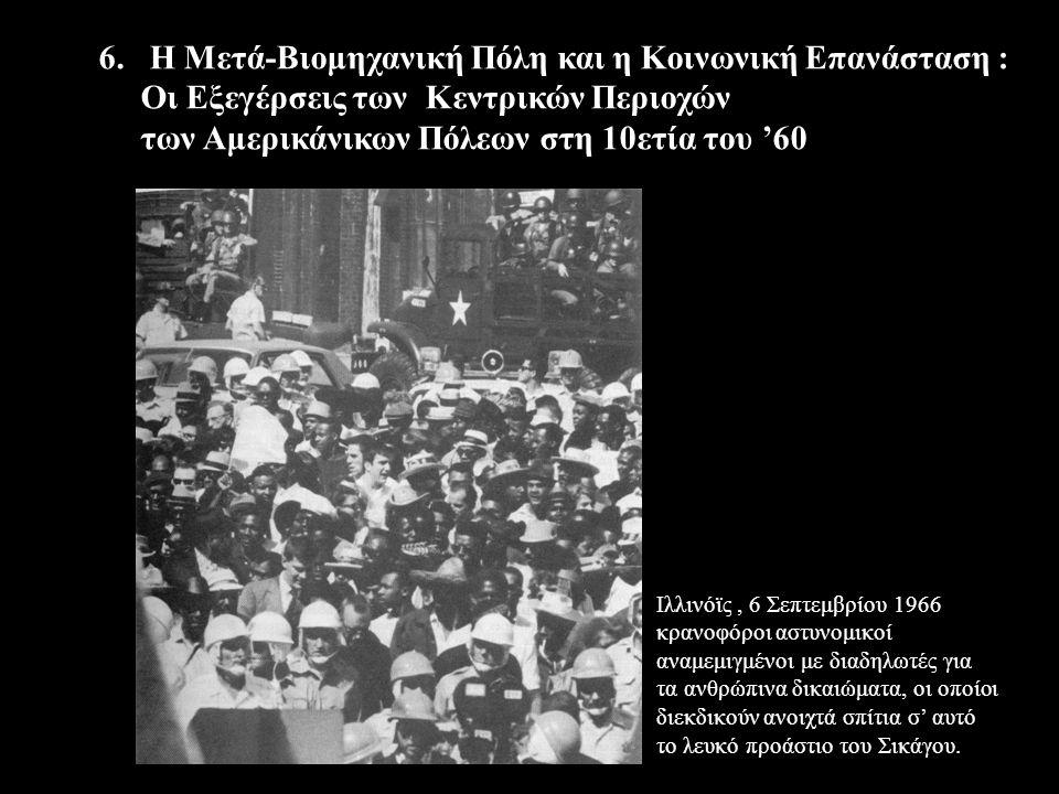 Ιλλινόϊς, 6 Σεπτεμβρίου 1966 κρανοφόροι αστυνομικοί αναμεμιγμένοι με διαδηλωτές για τα ανθρώπινα δικαιώματα, οι οποίοι διεκδικούν ανοιχτά σπίτια σ' αυ