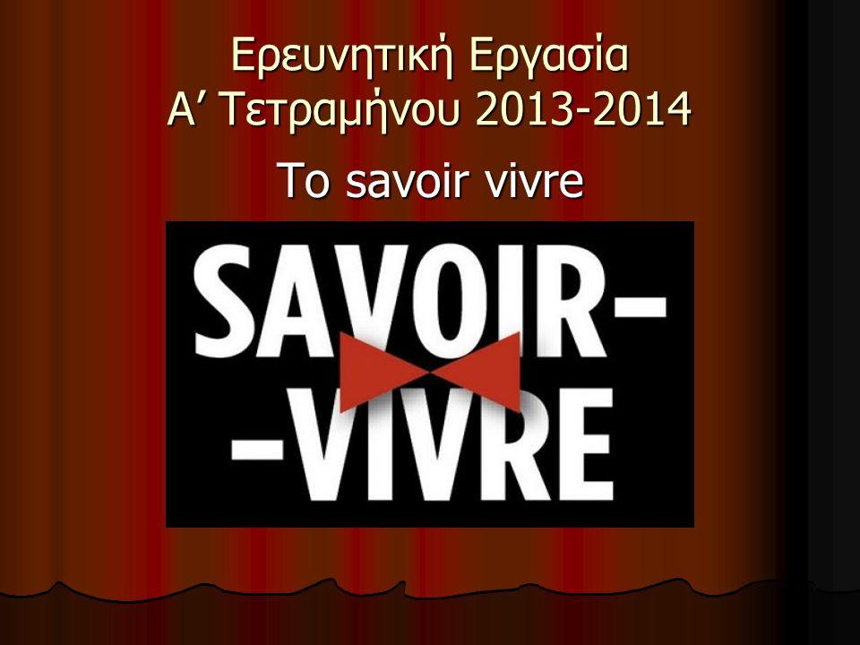 Ερευνητική Εργασία Α' Τετραμήνου 2013-2014 To savoir vivre