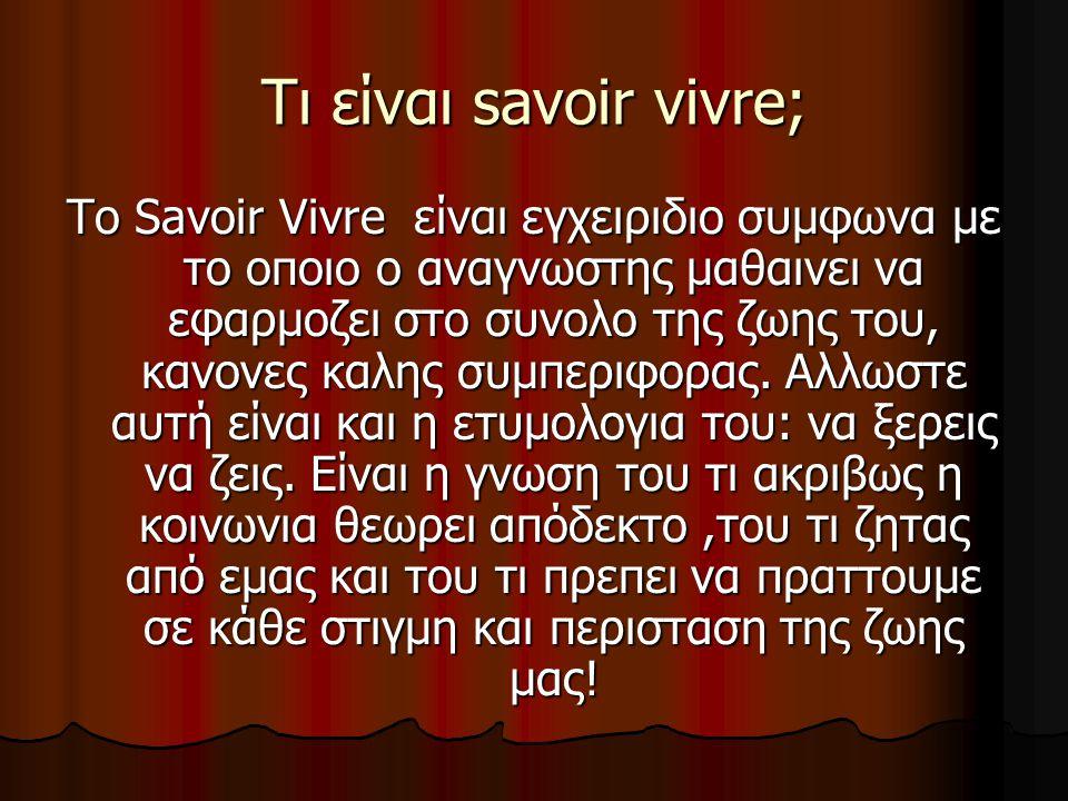 Τι είναι savoir vivre; To Savoir Vivre είναι εγχειριδιο συμφωνα με το οποιο ο αναγνωστης μαθαινει να εφαρμοζει στο συνολο της ζωης του, κανονες καλης