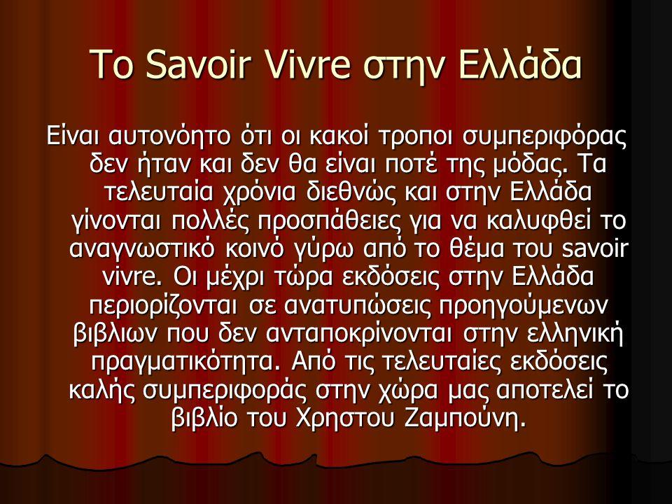 Το Savoir Vivre στην Ελλάδα Είναι αυτονόητο ότι οι κακοί τροποι συμπεριφόρας δεν ήταν και δεν θα είναι ποτέ της μόδας. Τα τελευταία χρόνια διεθνώς και