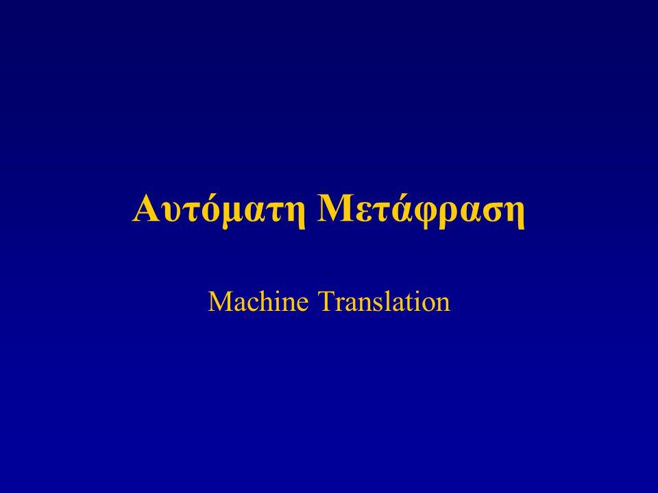 Αυτόματη Μετάφραση Machine Translation