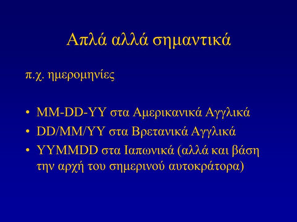 Απλά αλλά σημαντικά π.χ. ημερομηνίες MM-DD-YY στα Αμερικανικά Αγγλικά DD/MM/YY στα Βρετανικά Αγγλικά ΥΥΜΜDD στα Ιαπωνικά (αλλά και βάση την αρχή του σ