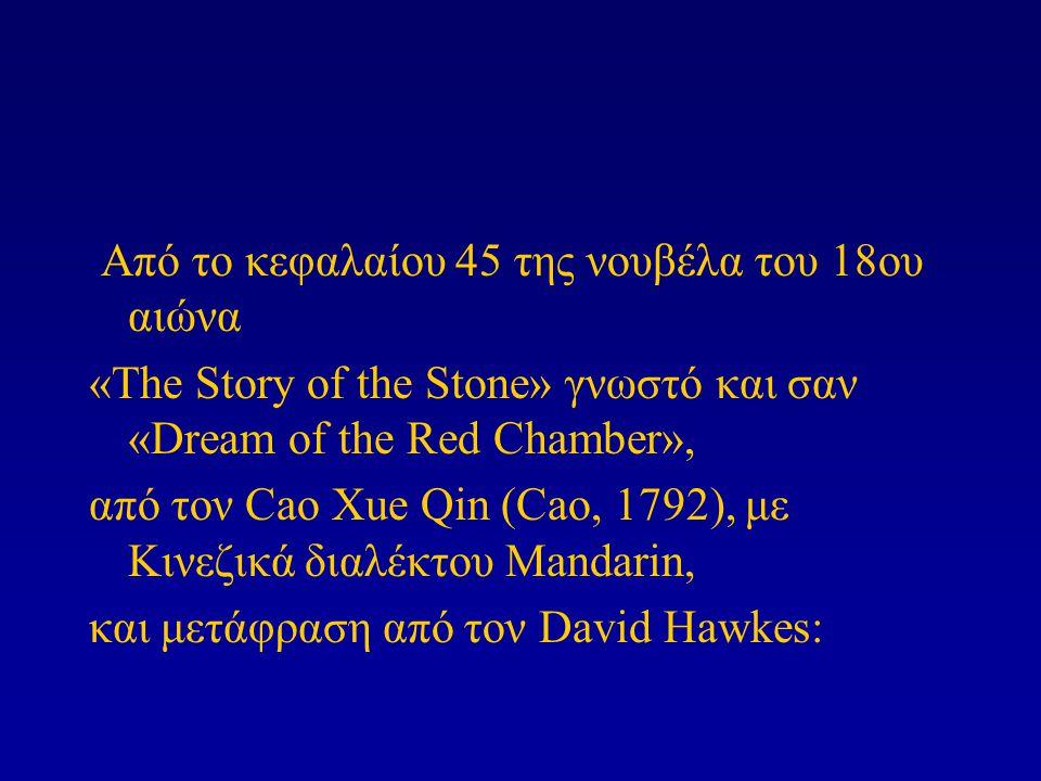 Από το κεφαλαίου 45 της νουβέλα του 18ου αιώνα «The Story of the Stone» γνωστό και σαν «Dream of the Red Chamber», από τον Cao Xue Qin (Cao, 1792), με Κινεζικά διαλέκτου Mandarin, και μετάφραση από τον David Hawkes: