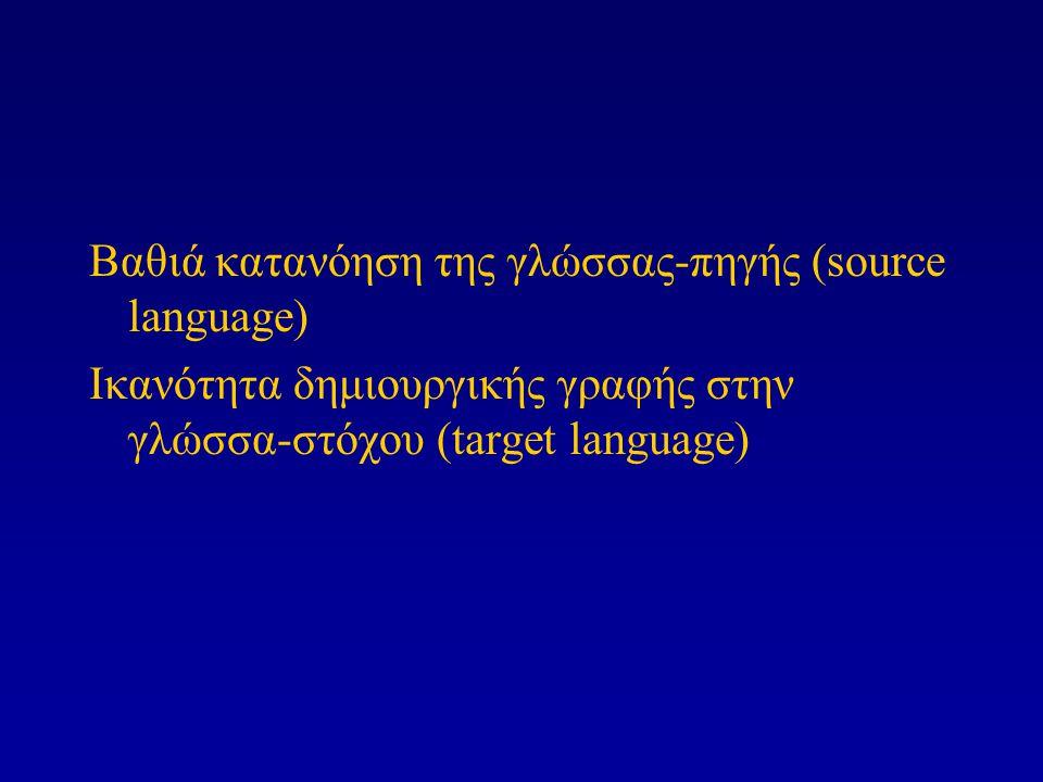 Βαθιά κατανόηση της γλώσσας-πηγής (source language) Ικανότητα δημιουργικής γραφής στην γλώσσα-στόχου (target language)