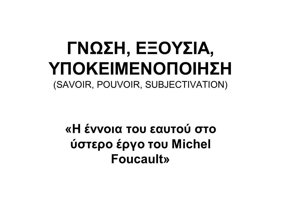 ΕΑΥΤΟΣ ΚΑΙ ΥΠΟΚΕΙΜΕΝΟ Σε κάθε περίπτωση η έννοια του εαυτού στον Foucault δε μπορεί να αποκοπεί από την προβληματική του υποκειμένου (είναι ενδεικτικό ότι στην «Εισαγωγή» η έκφραση «ερμηνευτική του υποκειμένου» και «ερμηνευτική του εαυτού» χρησιμοποιείται εναλλάξ).