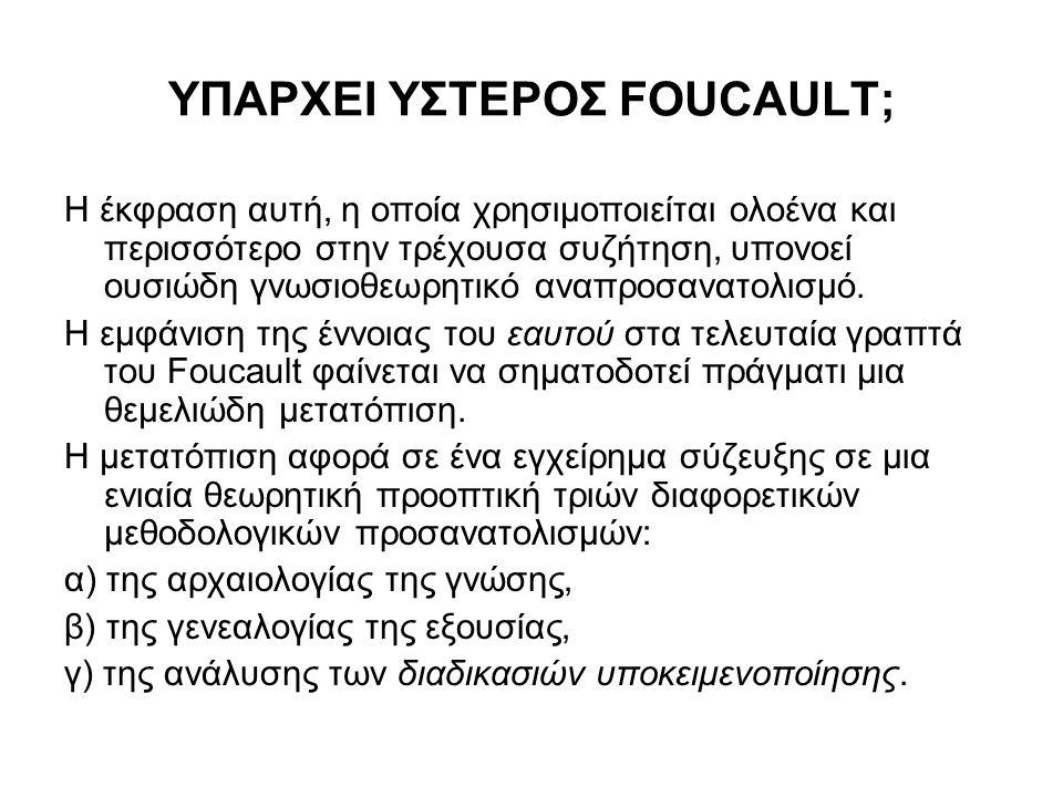 Το να αναζητούμε έναν ενιαίο γνωσιοθεωρητικό προσανατολισμό στο έργο του Foucault σημαίνει ίσως ότι προδίδουμε το έργο του, το οποίο αντιστέκεται σε σχηματοποιήσεις την ίδια στιγμή που δικαιώνεται γι' αυτές: η ιστορία της αλήθειας, γράφεται μόνο κατ' αντιστοιχία με σπειροειδή εννοιολογικά σχήματα, τα οποία αναπτύσσονται και μετατοπίζονται αενάως, δημιουργώντας εντούτοις ορίζοντες κατανόησης της ιστορικής εμπειρίας.