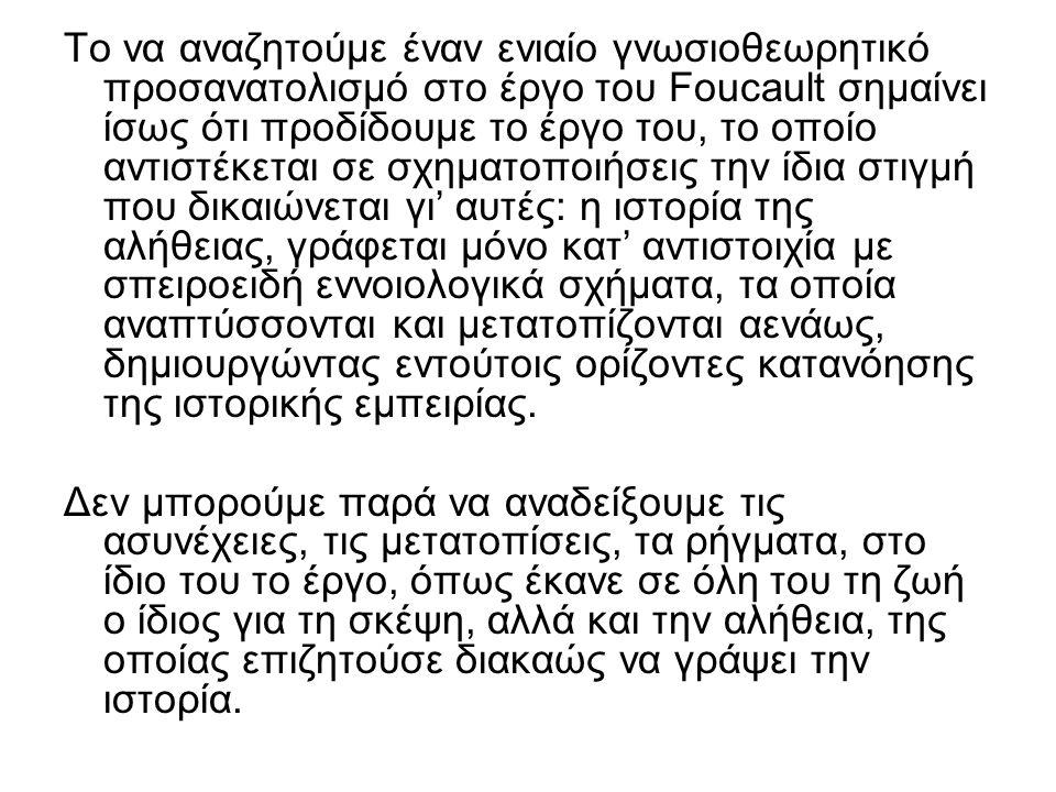 DISPOSITIF… Η σεξουαλικότητα αναλύεται στη Δίψα της Γνώσης υπό την οπτική της έννοιας του Dispositif.