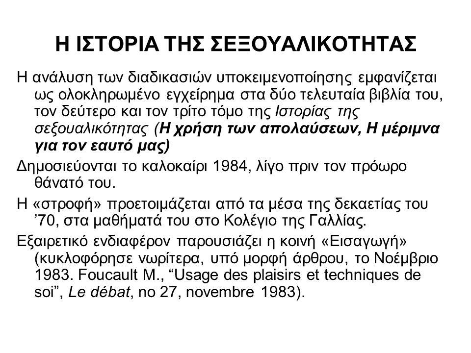 ΕΝΑ ΘΕΩΡΗΤΙΚΟ ΣΧΗΜΑ: ΓΝΩΣΗ- ΕΞΟΥΣΙΑ-ΥΠΟΚΕΙΜΕΝΟΠΟΙΗΣΗ Στην «Εισαγωγή» γίνεται για πρώτη ίσως φορά μια συστηματική προσπάθεια να ενταχθούν οι πρότερες αναλύσεις του σε ένα ενιαίο θεωρητικό σχέδιο των τριών σημείων: savoir – pouvoir - subjectivation.