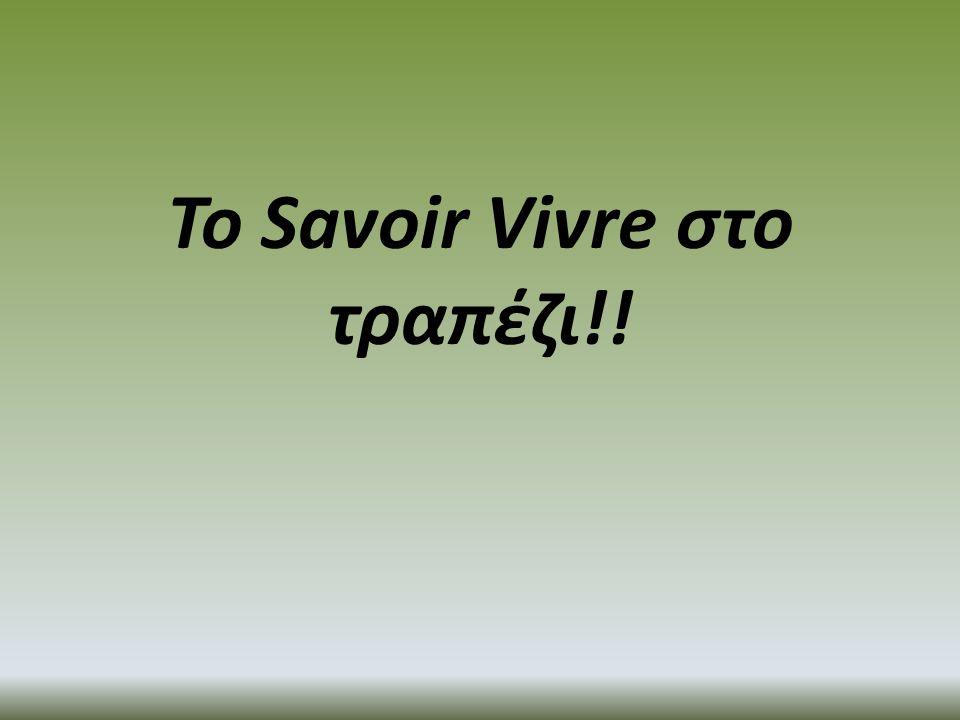 Το Savoir Vivre στο τραπέζι!!
