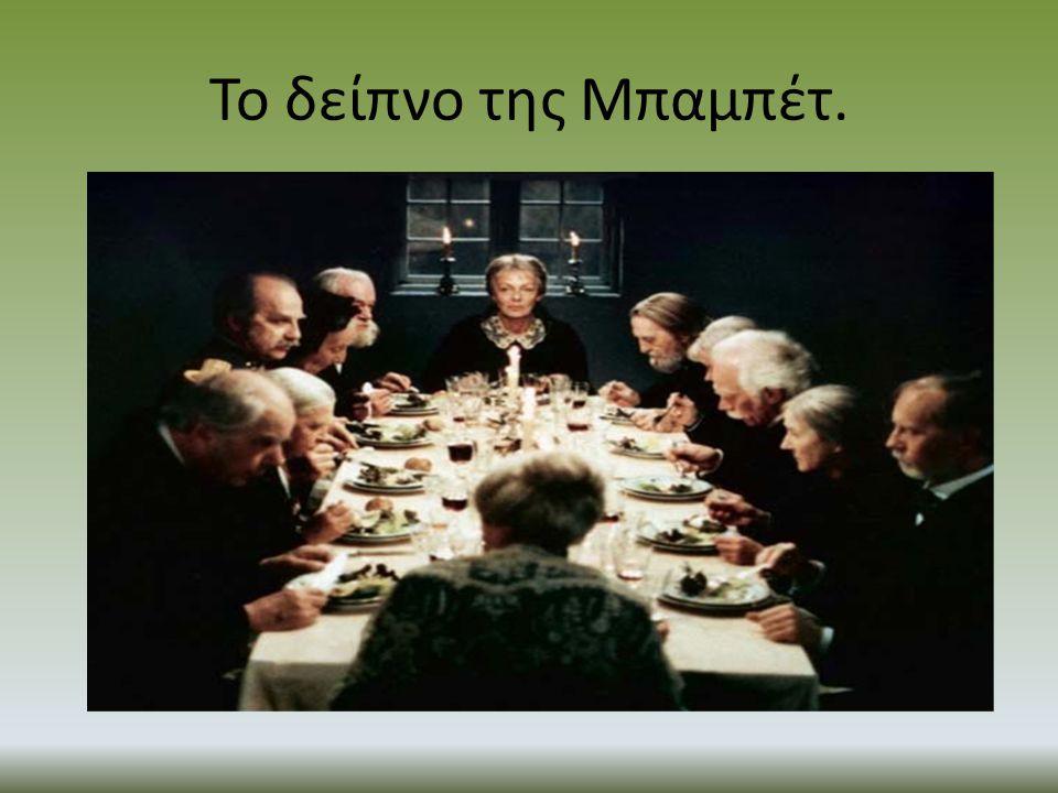 Το δείπνο της Μπαμπέτ.