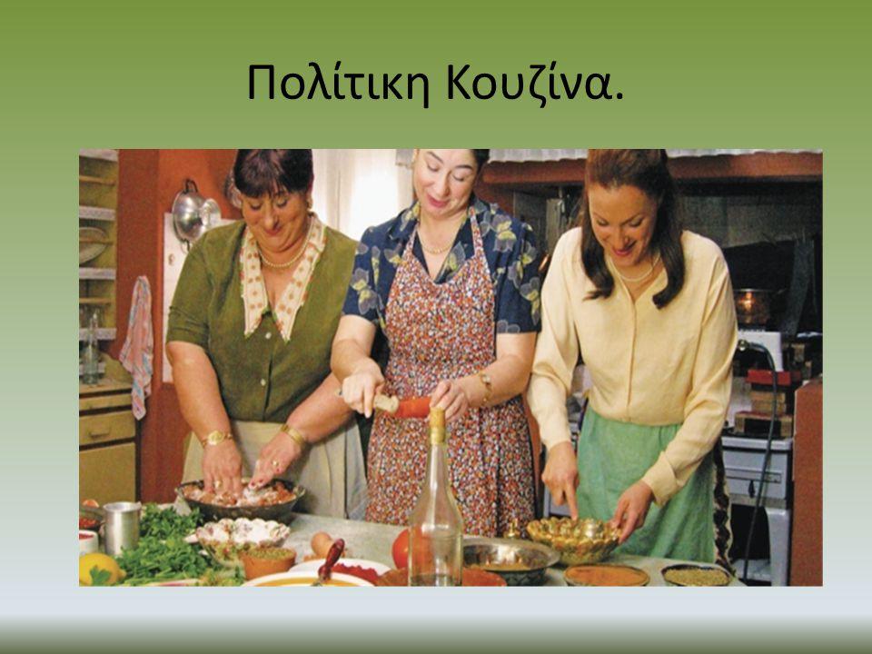 Πολίτικη Κουζίνα.