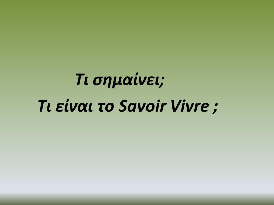 Τι σημαίνει; Τι είναι το Savoir Vivre ;